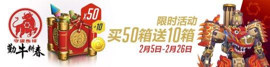 """《守望先锋》新年限时活动""""勤牛耕春"""" 购50箱春节补给多送10箱"""