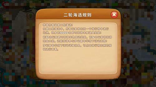 图2:《梦幻花园》嘉年华第二轮海选规则.jpg