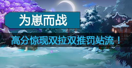 阴阳师为崽而战:高分惊现双拉双推罚站流!