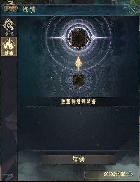 古剑奇谭OL装备如何熔炼
