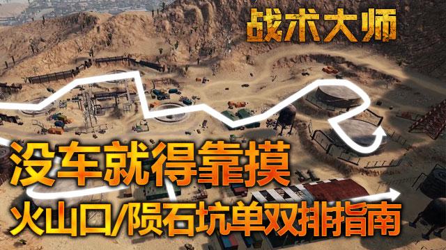 单双排打野小地方推荐:陨石坑的搜索及攻防撤退路线