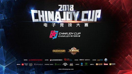 2018ChinaJoy电子竞技大赛上海赛区A组输赢已出