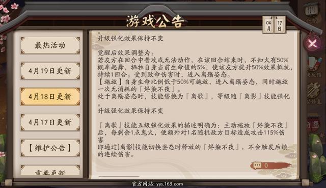 阴阳师SSR不知火迎来第一刀削弱 中后手队玩家再次遭到针对