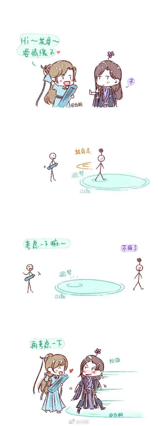 剑网同人 (3).jpg