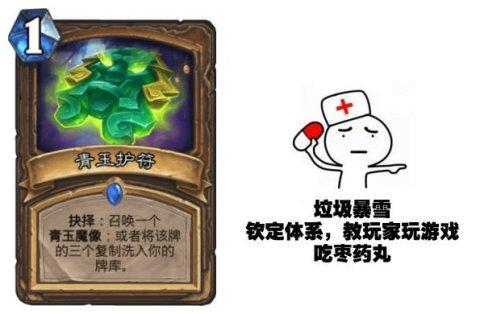 炉石传说大幅降低难度,向小白玩家低头,连套路都帮玩家想好了