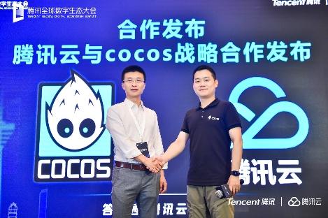 腾讯云与Cocos达成战略合作 携手探索游戏极致开发新模式