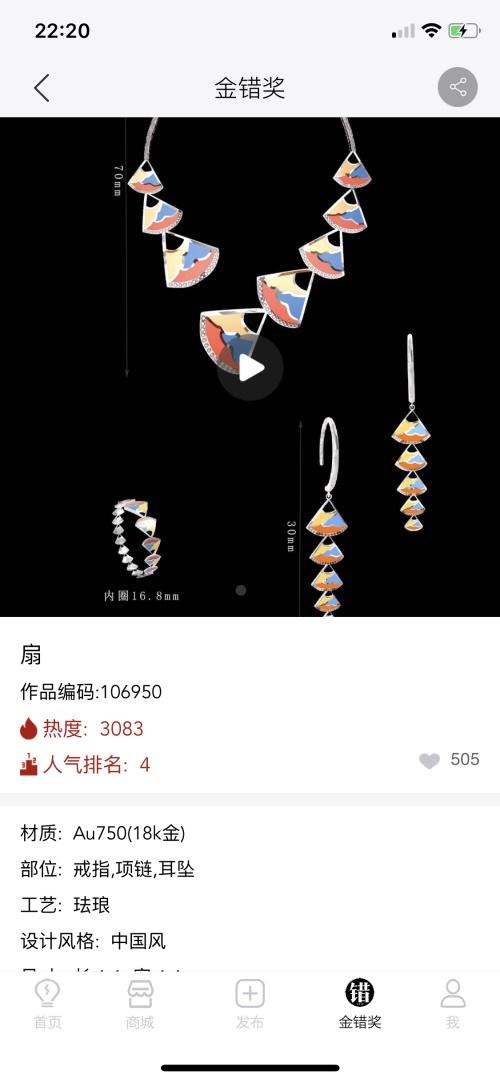 珠宝设计师致敬八仙非遗《自由幻想》手游金错奖设计图稿曝光