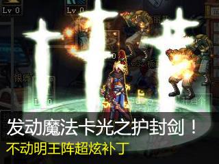 发动魔法卡光之护封剑 不动明王超炫补丁