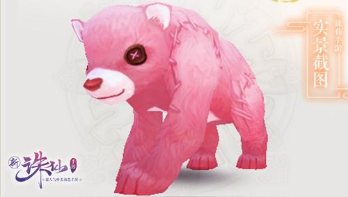 """图7 """"冰焰熊""""二代变身""""草莓熊"""".jpg"""