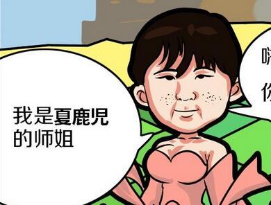 铁锅侠的岛2奇遇记(七):学姐肥饼下