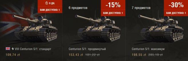 centurion-mk5-1-raac.jpg