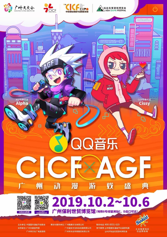 QQ音乐独家总冠名,CICF×AGF漫次元燃歌赛等系列活动正式开启!