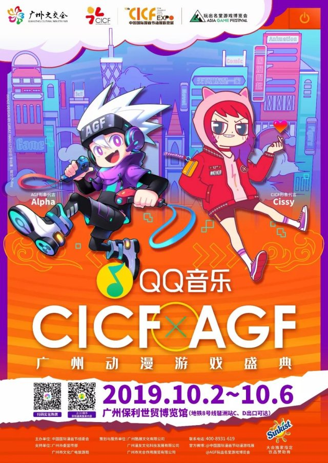 QQ音乐独家总冠名,CICF×AGF漫次元燃歌赛等系列活动正式开启!-ANICOGA