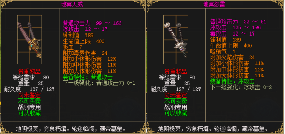 《刀剑英雄》新职业战羽 武器数值首次曝光