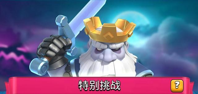 皇室战争 万圣节前夕幽灵全体出动 奖励很丰富