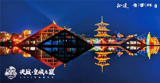 2021征途全系嘉年华线下盛典6月12日决战皇城之巅
