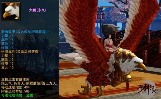 关于《刀剑江湖》里我是怎么把大鹏变成凤凰的