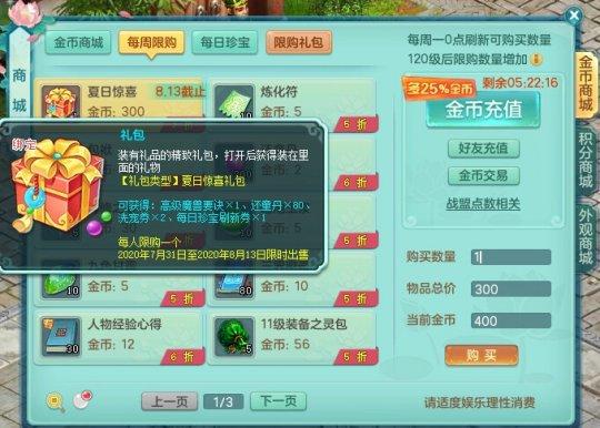 【图08:《神武4》电脑版夏日惊喜礼包】.jpg