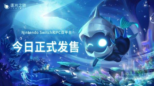 最新宣传片曝光 《逐光之旅》今日PC和NS双平台发售