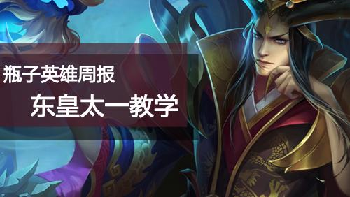 王者荣耀东皇太一S7出装 东皇太一玩法教学视频