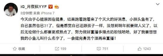 YYF宣布将为人父 吃瓜群众替zhou神着急_新闻资讯_游久网DOTA2.UUU9.COM