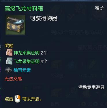 高级飞龙材料箱.png