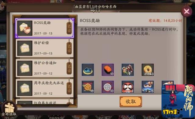 阴阳师胧车高输出阵容推荐 aoe才有高输出