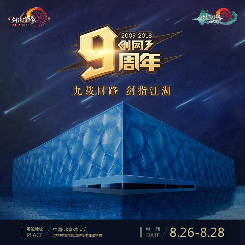 《剑网3》九周年包场水立方 新门派剪影首曝