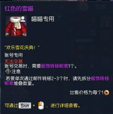 红色的雪喵.png