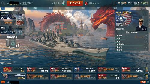 战舰世界美巡七级巡洋亚特兰大号使用心得