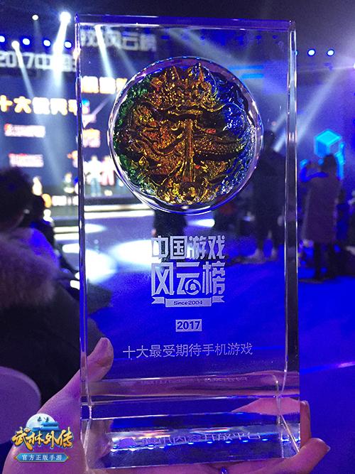"""图片: 图2+《武林外传官方手游》荣获""""十大最受期待手机游戏""""奖.jpg"""