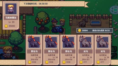 图4:约恩村买马.png
