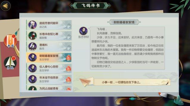《剑网3:指尖江湖》评测8.2分 情怀足矣 内涵稍欠