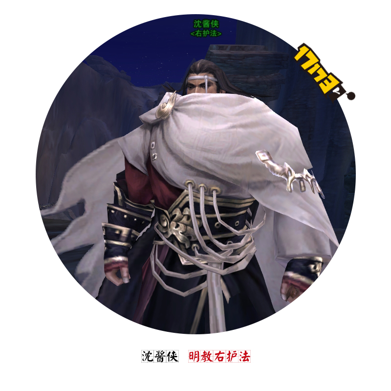 NPC沈酱侠.jpg