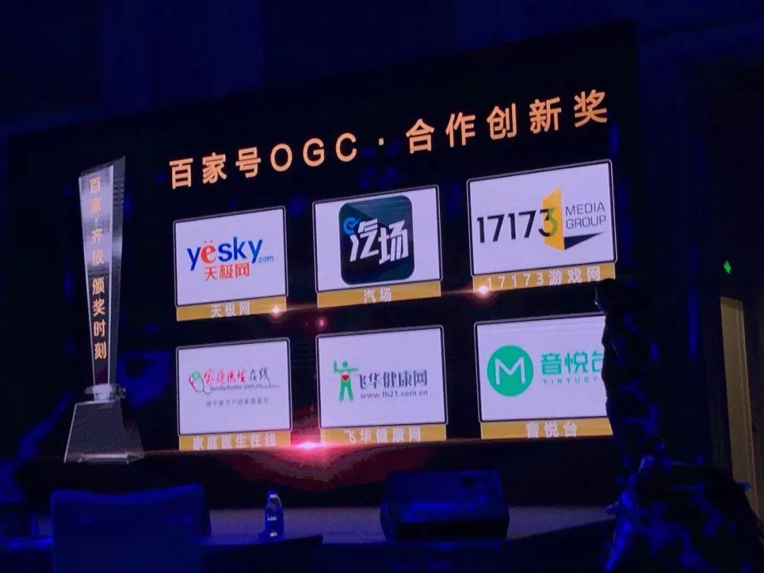 17173 获得百家号年度合作创新奖,开创 OGC 内容矩阵新模式