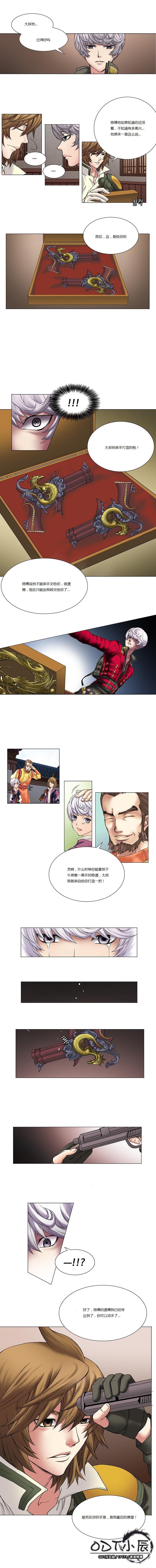 官方漫画《骛天鬼》第2话(7).jpg
