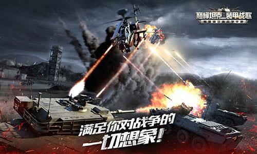 吴鑫磊 小龙女助阵《巅峰坦克》全新军事节目来袭
