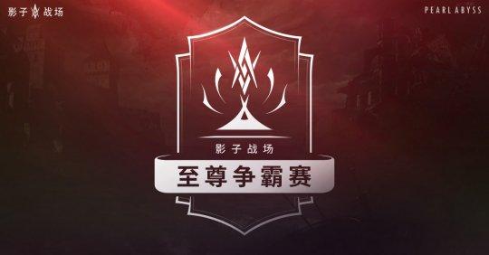 《【天游在线平台】『10月战场最强者诞生!』Pearl Abyss《影子战场》 公布至尊争霸赛冠军》