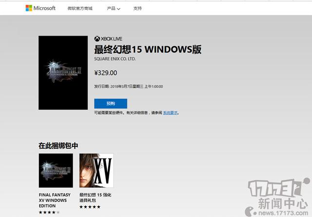 《最终幻想15》Windows版开启预购3月7日正式上线
