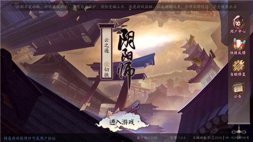 阴阳师5月26日体验服更新内容介绍:二十三章剧情沉睡的傀儡上线