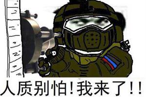正经游史:史上最强猪队友,比俄罗斯巨熊还要可怕的男人?连人质都敢炸!