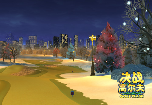 《决战高尔夫》圣诞节精彩玩法曝光