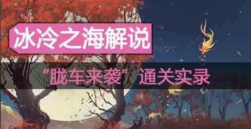 """阴阳师冰冷之海解说:""""胧车来袭""""通关实录"""