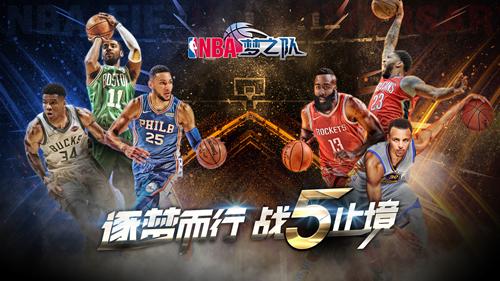 《NBA梦之队》约战周五,福利不止