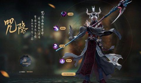 古剑奇谭OL咒隐厉害吗
