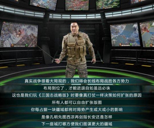 图5:董嘉耀认为真实战争讲究长远布局.jpg