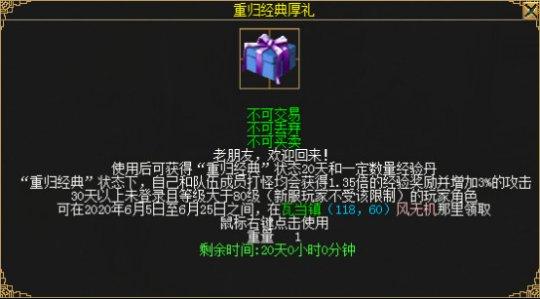 图八:超过30天未登录游戏的80级以上玩家登陆还有重归经典厚礼.jpg