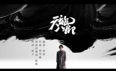 《天龙八部》同名MV首曝 杨宗纬献唱