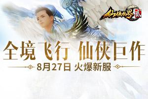8月26日-8月28日仙侠世界
