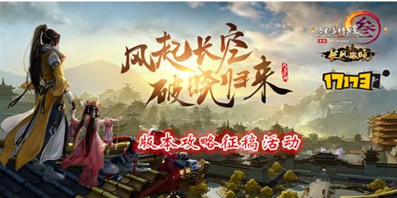 """剑网3""""长风破晓""""资料片征稿福利活动"""